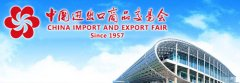 Canton Fair 2015 October Autumn
